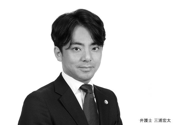 残業代請求から貴社を守り、共に戦います。リーガルブロック大阪 弁護士 三浦宏太