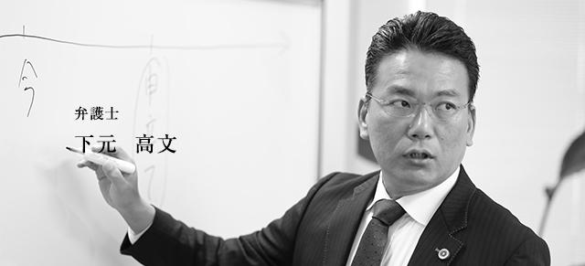 残業代請求から貴社を守り、共に戦います。リーガルブロック大阪 弁護士 下元高文