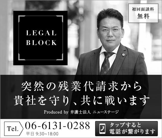 大阪弁護士会所属 弁護士法人ニューステージニューステージへのご相談依頼、お問合せフォーム
