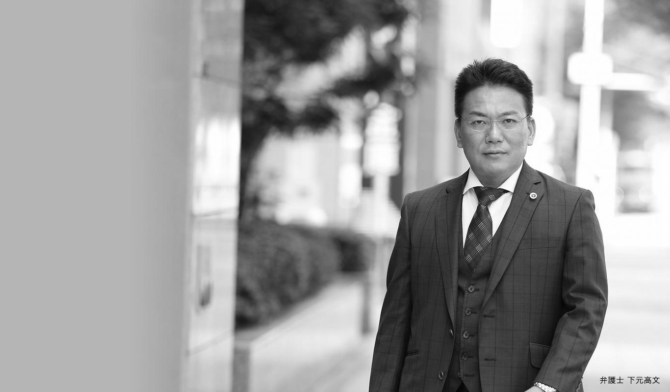 大阪弁護士会所属 弁護士 田中健治