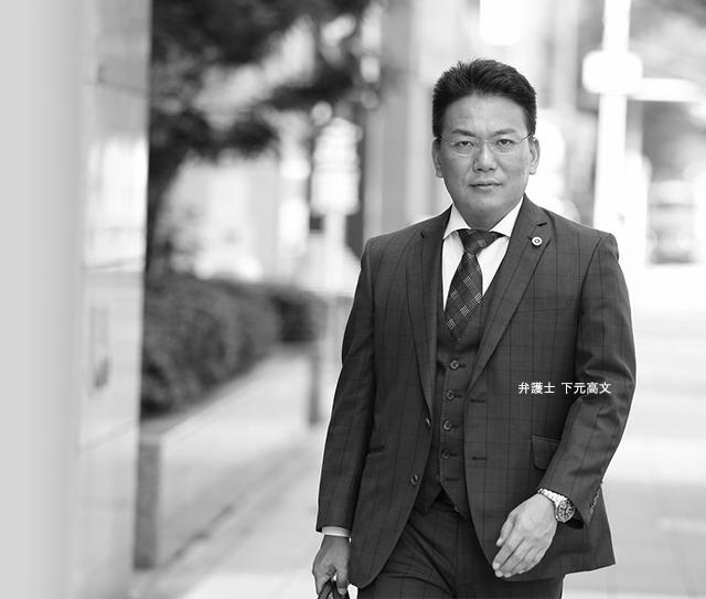 大阪弁護士会所属 弁護士法人ニューステージニューステージ 弁護士 下元高文